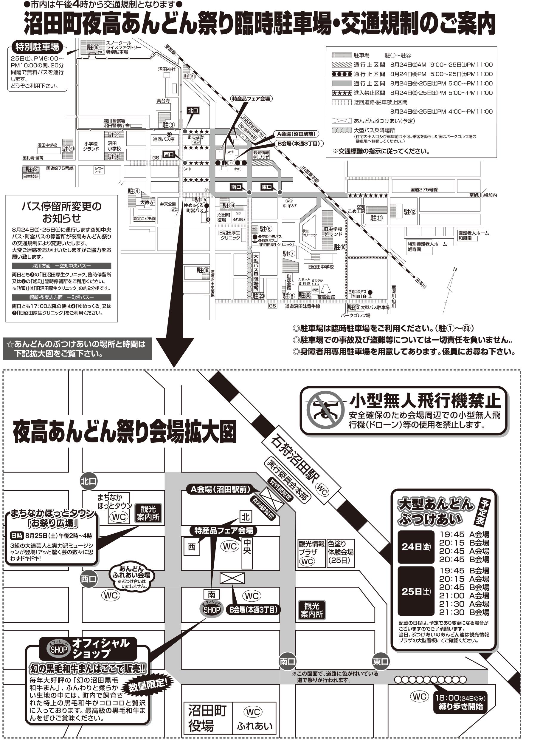 沼田町夜高あんどん祭り臨時駐車場・交通規制のご案内